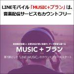 LINEモバイル「MUSIC+プラン」は、音楽配信サービスもカウントフリー