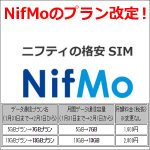 NifMoのプラン改定!価格据え置きでデータ通信容量が増量
