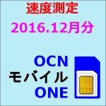 OCN モバイル ONEの速度測定 2016.12月分
