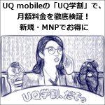 UQ mobileの「UQ学割」で、月額料金を徹底検証!新規・MNPでお得に