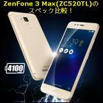 ZenFone 3 Max(ZC520TL)のスペック比較!30日間連続待受のスマホ