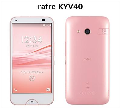 rafre KYV40画像