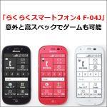 「らくらくスマートフォン4 F-04J」、意外と高スペックでゲームも可能