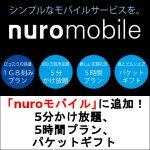 「nuroモバイル」に追加!5分かけ放題、5時間プラン、パケットギフト