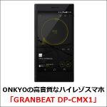 高音質なハイレゾスマホ「GRANBEAT DP-CMX1」で、ONKYOが本気モードに