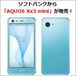 ソフトバンクから「AQUOS Xx3 mini」が発売!