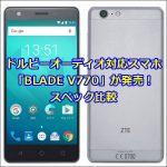 ドルビーオーディオ対応スマホ「BLADE V770」が発売!スペック比較