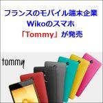 フランスのモバイル端末企業Wikoのスマホ「Tommy」が発売