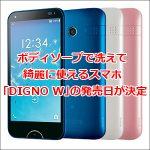 ボディソープで洗えて綺麗に使えるスマホ「DIGNO W」の発売日が決定