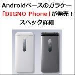 Androidベースのガラケー「DIGNO Phone」が発売!スペック詳細