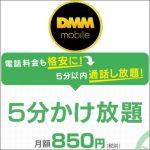 DMM mobileで、待望の音声通話定額「5分かけ放題」が開始
