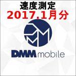 DMM mobileの速度測定 2017.1月分