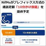 NifMoがプレフィックス方式の通話定額「10分かけ放題」を提供予定