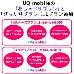 UQ mobileの「おしゃべりプラン」と「ぴったりプラン」にLプラン追加