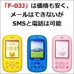 「F-03J」は価格も安く、メールはできないがSMSと電話は可能