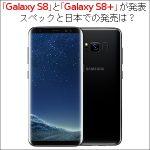 「Galaxy S8」と「Galaxy S8+」が発表!スペックと日本での発売は?