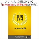 ソフトバンク網のMVNO「b-mobile S 開幕SIM」が発売!