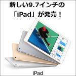 新しい9.7インチの「iPad」が発売!「iPad Air 2」の後継機種
