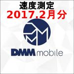 DMM mobileの速度測定 2017.2月分