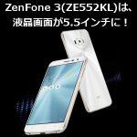 ZenFone 3(ZE552KL)は、液晶画面が5.5インチにサイズアップ!