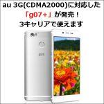 au 3G(CDMA2000)に対応した「g07+」が発売!3キャリアで使えます
