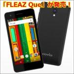 格安スマホ「FLEAZ Que」が発売!Android 7.0へのアップデート保証