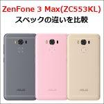 進化版のZenFone 3 Max(ZC553KL)が発売!スペックの違いを比較