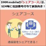 DMM mobileの「シェアコース」は、SIM毎に電話番号付与で家族向き!