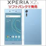 「Xperia XZs」がソフトバンクから発売! カメラは960fps撮影に対応