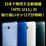 日本で発売する新機種「HTC U11」の取り扱いキャリアが判明!