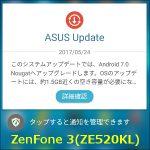 ZenFone 3(ZE520KL)をAndroid 7.0 Nougatにアップデートしてみた!