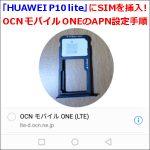 「HUAWEI P10 lite」にSIMを挿入!OCN モバイル ONEのAPN設定手順