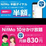 「NifMo半額ダイヤル」と通話定額「NifMo10分かけ放題」が提供開始