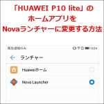 「HUAWEI P10 lite」のホームアプリをNovaランチャーに変更する方法