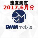 DMM mobileの速度測定 2017.6月分