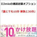 IIJmioの通話定額オプションが「誰とでも10分 家族と30分」に改定