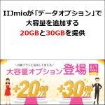IIJmioが「データオプション」で、大容量を追加する20GBと30GBを提供