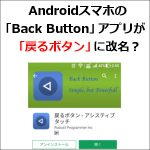 Androidスマホの「Back Button」アプリが「戻るボタン」に改名?