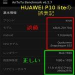 Antutuベンチマークで不具合!HUAWEI P10 liteをZenFone 3と誤認識?