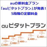 auの新料金プラン「auピタットプラン」が発表!5段階の定額料金
