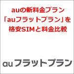 auの新料金プラン「auフラットプラン」を格安SIMと料金比較