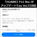 「HUAWEI P10 lite」がアップデートでau VoLTE対応!手順と設定