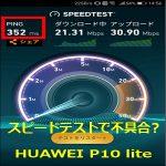「HUAWEI P10 lite」とSpeedtest.netアプリで計測できない不具合