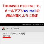 「HUAWEI P10 lite」で、メールアプリK9 Mailの通知が届くように設定