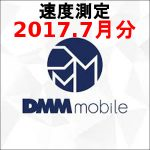 DMM mobileの速度測定 2017.7月分