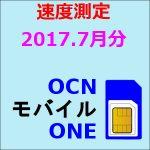 OCN モバイル ONEの速度測定 2017.7月分
