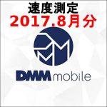 DMM mobileの速度測定 2017.8月分