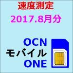 OCN モバイル ONEの速度測定 2017.8月分