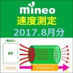 mineoの速度測定 2017.8月分