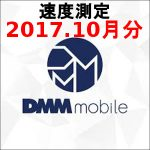 DMM mobileの速度測定 2017.10月分